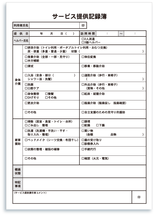 介護サービス実施記録 | 伝票印...